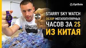 <b>Starry Sky Watch</b>. Обзор трендовых <b>часов</b> за 2$ из Китая - YouTube