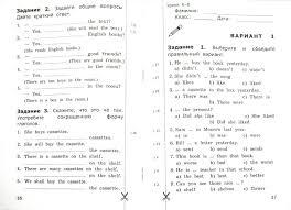 Контрольная Работа По Английскому Языку Класс Биболетова  Английскому 6 четверть языку класс 2 контрольная по работа биболетова