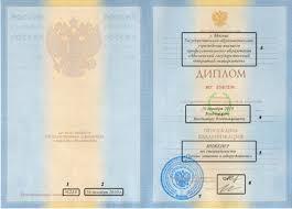Проверить диплом техникума цена Москва и область Купить диплом в ростове на дону жд