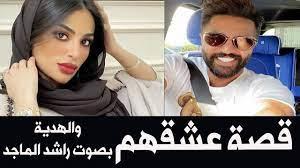 يعقوب بوشهري وفاطمة الأنصاري قصة حب من الكويت الى السعودية واغنية بصوت راشد  هدية فاطمة - YouTube