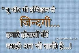 Zindagi Quotes In Hindi Inspiring Whatsapp Status Pictures Quotes Stunning Latest Quotes In Hindi