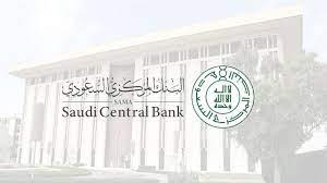 البنك المركزي السعودي: 7 حالات يصل فيها رمز التحقق للمستخدمين اخبار عربية..  اخبار السعودية