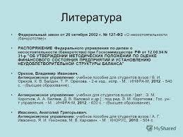 Презентация на тему Тема Методики диагностики кризисов  2 Литература Федеральный