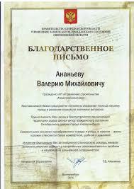 Дипломы и награды Атомстройкомплекс  Диплом конкурса Лидер строительного комплекса