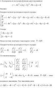 Экзамены зачеты и контрольные по математическому анализу  Математический анализ пример дифференциального уравнения Математический анализ пример функции нескольких переменных