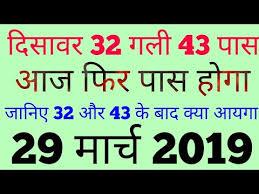 Videos Matching Satta King Sattaking Gali Desawer Satta