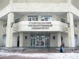 Купить диплом в Ставрополе на сайте diplomas site com Купить диплом вуза