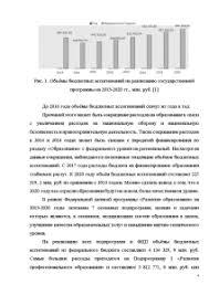 Экономические проблемы системы образования в России Реферат Реферат Экономические проблемы системы образования в России 4