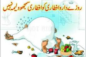 Image result for latest sehri sms