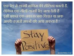 essay on positive thinking in hindi language docoments ojazlink essay on positive thinking in hindi language docoments ojazlink