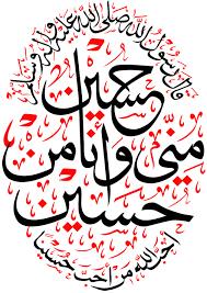 "Résultat de recherche d'images pour ""حسين مصباح الهدى وسفينة النجاة"""