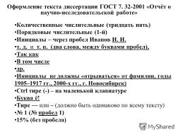 Презентация на тему Оформление диссертации Оформление конкретных  29 Оформление текста диссертации ГОСТ