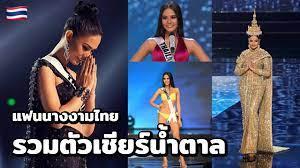 THAI FANS cheering Chalita (Thailand) - Miss Universe 2016 - YouTube