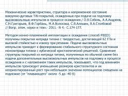 Структура научной статьи презентация онлайн 6