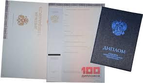 Новый диплом года выдачи Купить диплом ВУЗа нового образца 2017 года с приложением Специалист Бакалавр Магистр