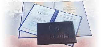 Купить проведенный диплом Продажа дипломов с проводкой  Проведенный диплом почти как лохотрон купить диплом