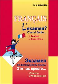 Экзамен по французскому языку Это так просто Часть Изд