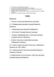 Региональные финансы и бюджеты курсовая по финансам скачать  Анализ структуры доходов государственного бюджета на примере Украины курсовая по финансам скачать бесплатно налоги дефицит инфляция
