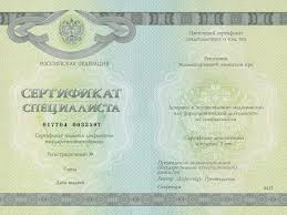 Сертификат медсестры сестринское лечебное акушерское дело сертификат медсестры