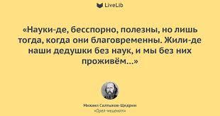 Цитата из книги «<b>Орел</b>-<b>меценат</b>» <b>Михаил Салтыков</b>-<b>Щедрин</b>