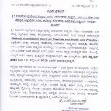 Appointment Letter Format In Kannada New Best Informal Letter Format ...