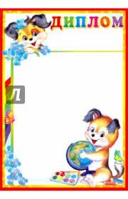 Диплом детский Ш купить Лабиринт Диплом детский Ш 9499