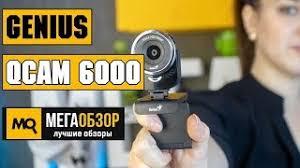 <b>Genius QCam 6000</b> обзор <b>веб</b>-<b>камеры</b> – МегаОбзор