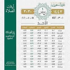 أوقات الصلاة يوم الأحد 1 ربيع أول 1442هـ - تقويم السعودية