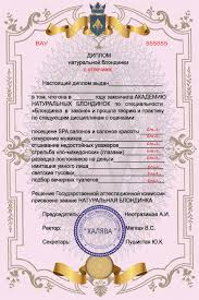 Шуточный диплом натуральной блондинки дипломы грамоты < if  Шуточный диплом натуральной блондинки