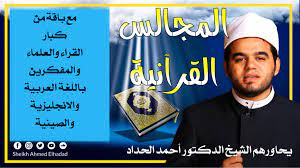 أحمد الحداد - Ahmed Elhadad