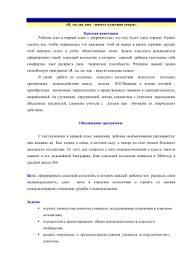 отчет об учебной практике в школе Комплексная программа воспитания детского коллектива