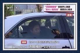浜田 雅功 薬物