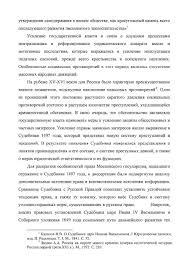 Правонарушения и юридическая ответственность по Судебнику  Правонарушения и юридическая ответственность по Судебнику 1497 года