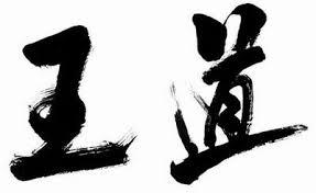 """郑永年:大国应以""""王道""""代替""""同盟"""""""