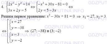 Домашняя контрольная работа номер № вариант ГДЗ по Алгебре  Фото решения 3 Домашняя контрольная работа номер 2 №4 вариант 2 из ГДЗ