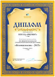Дипломы Сервисный Центр Респект Диплом Безопасность 2015