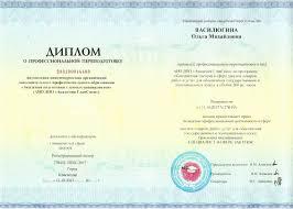 Образцы дипломов о ПП и удостоверений о ПК Академия подготовки  Контрактная система в сфере закупок товаров работ и услуг для обеспечения государственных и муниципальных нужд Диплом 260 часов