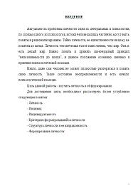 Личность и ее формирование Рефераты Банк рефератов Сайт для  Личность и ее формирование 07 11 13