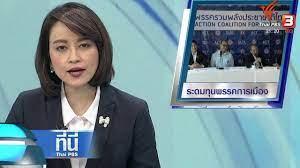 ที่นี่ Thai PBS : ประเด็นข่าว ( 11 ต.ค. 61) - YouTube