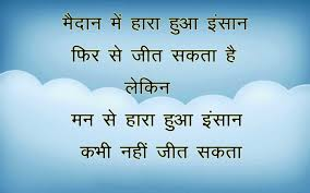 Motivational Quotes Hindi Dp Best Quotes For Your Life