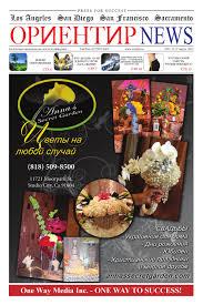 ОРИЕНТИР NEWS 37 by ORIENTIR MAGAZINE - issuu