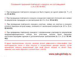 Запрос предложений по ФЗ и ФЗ пошаговая инструкция  повторный конкурс не состоялся