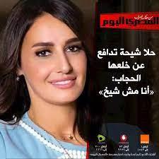 حلا_شيحة | حلا شيحة تدافع عن خلعها الحجاب: «أنا مش شيخ» (فيديو) - ارتداء  الحجاب