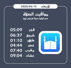 وقت الصلاة... - الصفحه الرسميه للشيخ (الدوكالي محمد العالم)