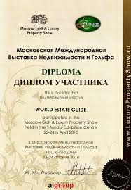 Доска доверия Диплом участника выставки Московская Международная выставка Недвижимости и Гольфа 23 24 Апреля 2010г