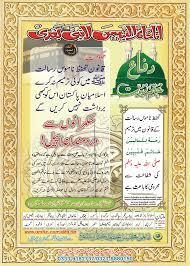 urdu point essay essay writing in urdu inn at bowman prophet muhammad essay an essay on hazrat muhammad mustafaa