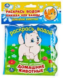 Игрушка для ванной Умка <b>М</b>. <b>Дружинина Домашние животные</b>