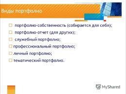 Презентация на тему >> Портфолио школьного библиотекаря  8 Виды портфолио