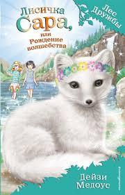 Девочка лисичка | Festima.Ru - Мониторинг объявлений