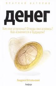 """Книга """"<b>Краткая история денег</b>"""""""